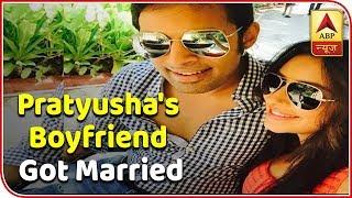 Late Pratyusha Bannerji's Boyfriend Rahul Raj Singh Marries Girlfriend | ABP News
