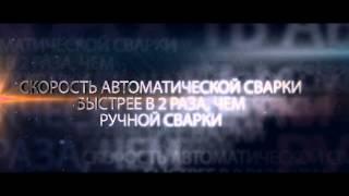 Автоматическая сварка порошковой проволокой в защитных газах ниточными швами(В МОСГАЗе, впервые в России, для сварки газопроводов разработана и внедрена в серийное производство автома..., 2013-11-20T20:38:28.000Z)