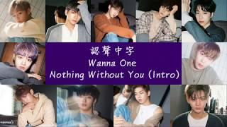 【認聲/繁中字】Wanna One (워너원) - Nothing Without You (Intro.)