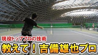 【テニス】吉備雄也選手に学ぶ!トッププロの技術