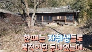 귀촌마니/임대빈집찾아 동네한바퀴ㅡ4:경북 예천군 은풍면 우곡2리 (안마)/ 그시절 자취방의 흔적들