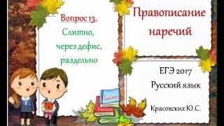 ЕГЭ 2017. Русский язык. Вопрос 13. Правописание наречий