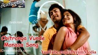 Download Telugabbai Movie Songs - Chitranga Vunde Manasa Song - Tanish - Remya Nambeeshan - Tashu Kaushik MP3 song and Music Video