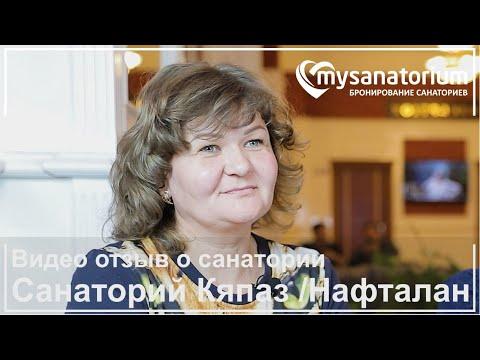Видео отзыв гостя из России о Санаторий Кяпаз (Kapaz) курорт Нафталан  / Mysanatorium.com