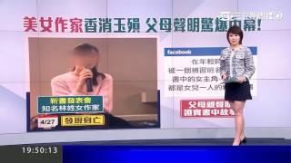 美女作家香消玉殞 父母聲明爆內幕|新聞八點檔|廖筱君主持|三立新聞台