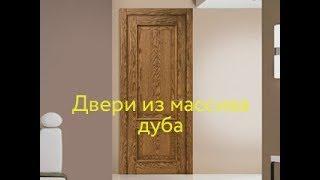 видео Межкомнатные двери из дуба