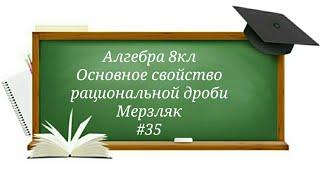 Основное свойство рациональной дроби Алгебра 8кл Мерзляк#35