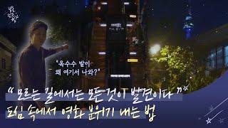 서울에서 홍콩을 느끼고 싶다면? (ft. 남산 야경과 …