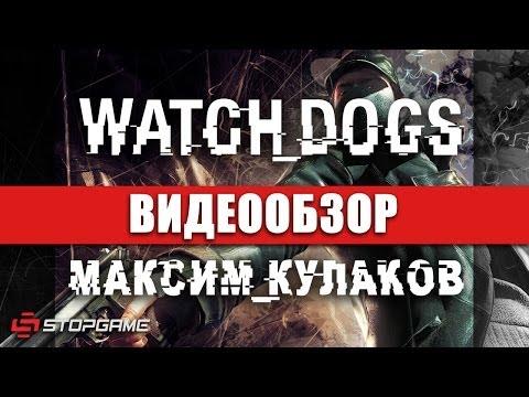 Обзор игры Watch Dogs