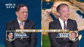 《防务新观察》 20190927 国庆阅兵在即 中国首艘两栖攻击舰下水| CCTV军事