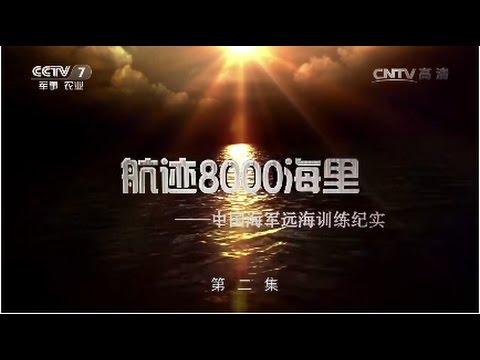 军事纪实-航迹8000海里——中国海军远海训练纪实②