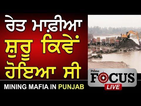 Prime Focus 217  Parmvir S. Baath - Mining Mafia In Punjab