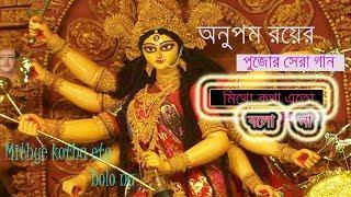 Mithye kotha eto bolo na|| Anupam roy||মিথ্যে কথা এত বলো না