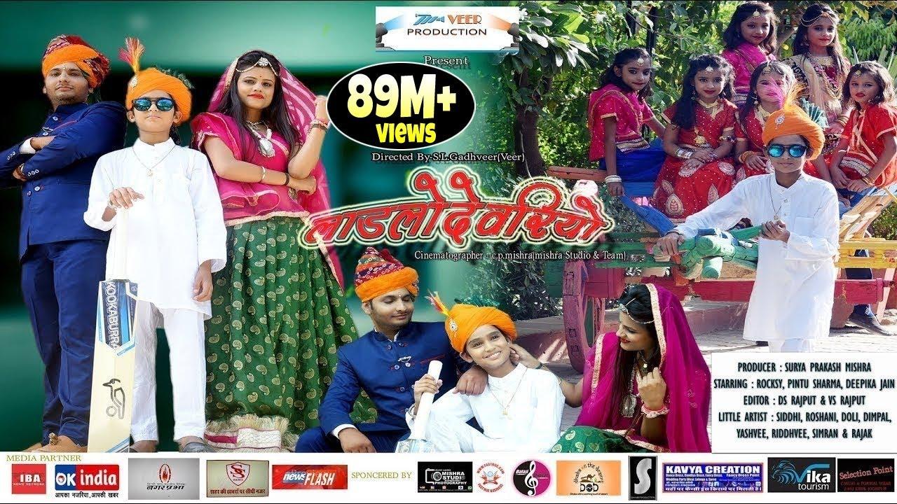 म्हारी नखराली भाभी सुन ले तू हमारी बाता#Ladlo Devriyo#राजस्थान का सुपरहिट डीजे सॉन्ग#Veer Production