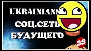 Ukrainians соцсеть, аналог вк? / hdrezka заблокирован