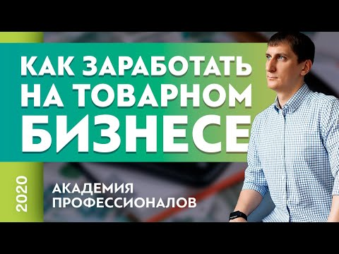 Как заработать на товарном бизнесе | Александр Федяев