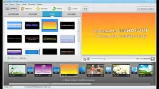 Профессиональная программа для создания слайд шоу 'ФотоШОУ PRO'