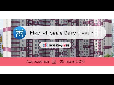 ЖК «Новые Ватутинки» (аэросъемка: 20.06.2016)