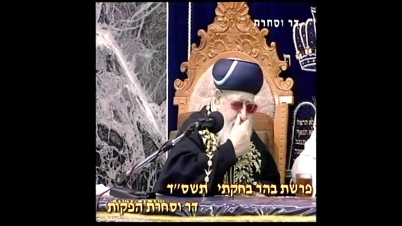 """מרן רבנו רשכבה""""ג הגאון הרב עובדיה יוסף זצוק""""ל - פרשת בהר בחוקותי תשס""""ד"""