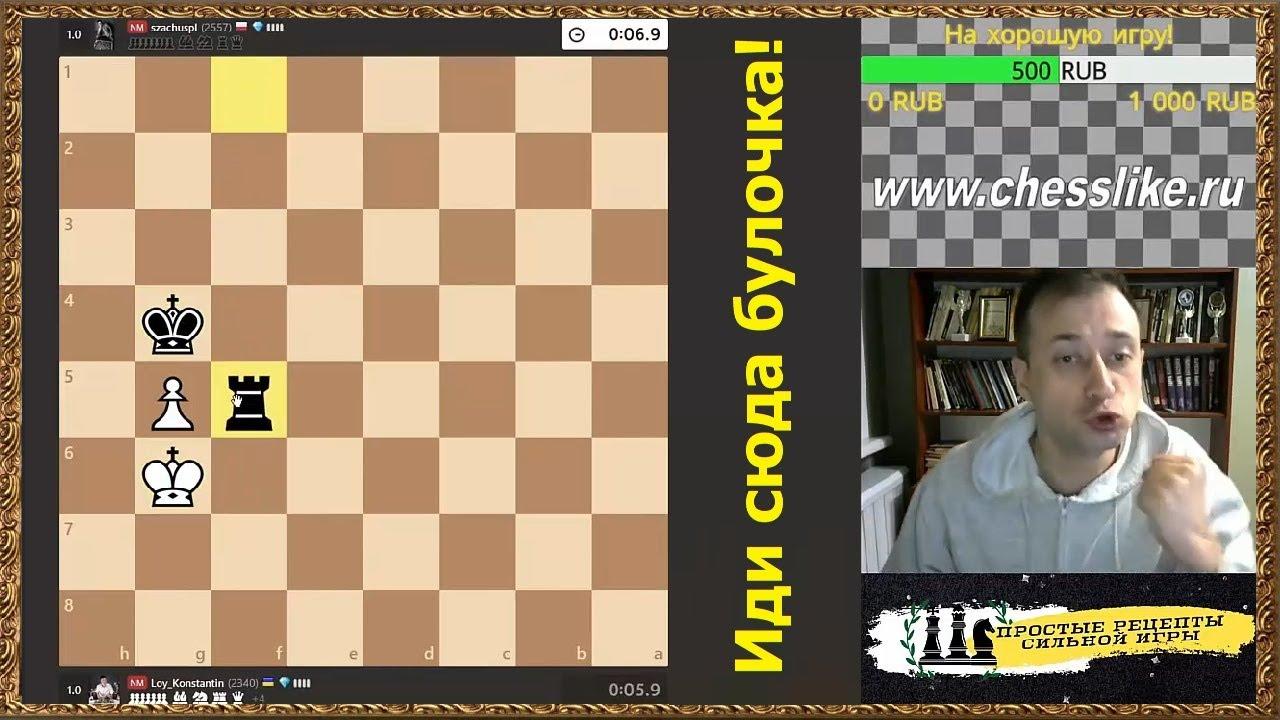 Шахматы онлайн. Иди сюда булочка!