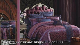 Постельное белье Kingsilk Seda F-27 в интернет-магазине