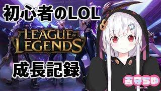 【ゲリラ】初心者のLOL成長記録【ちゅこらら/古守ちゆ】League of Legends thumbnail
