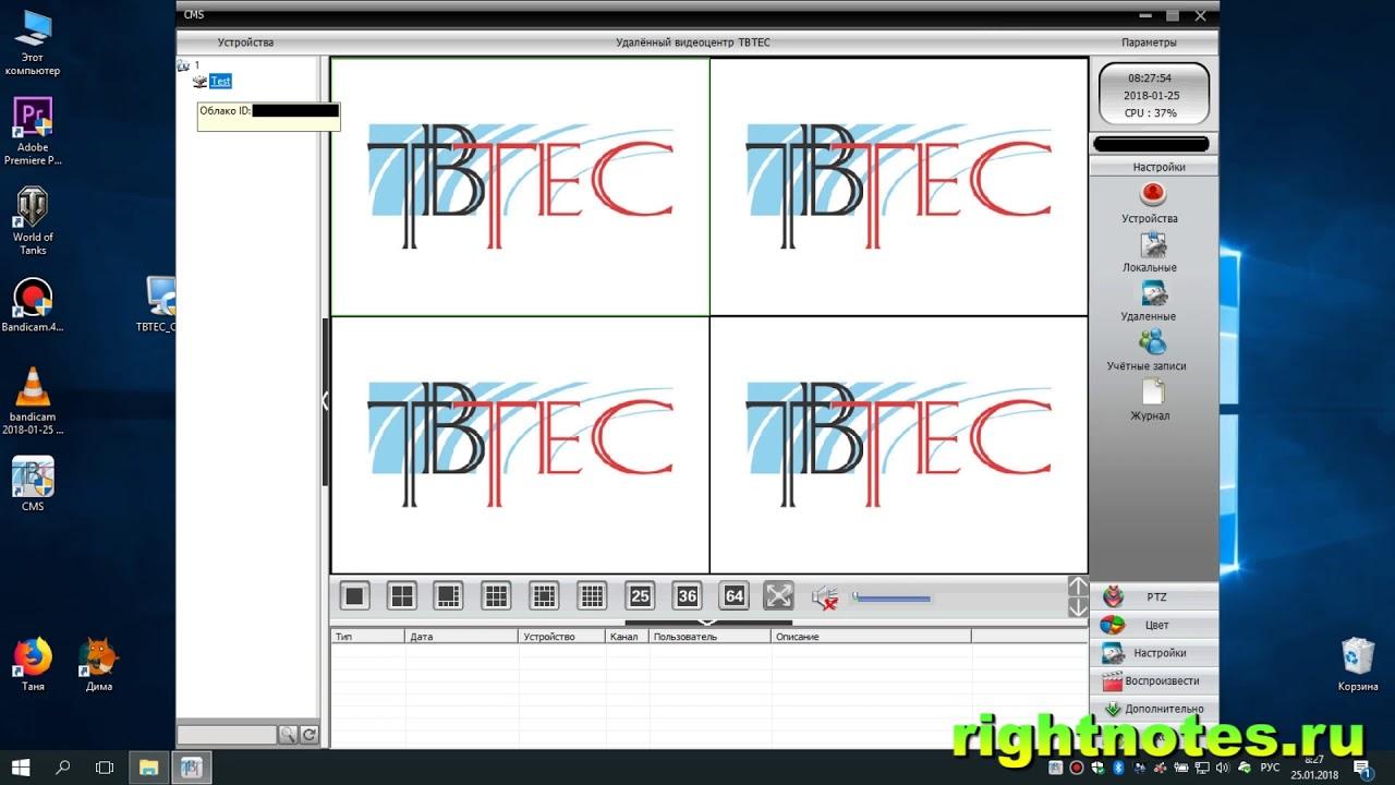 CMS для удаленного управления видеонаблюдением TBTEC, SAFKON и других.