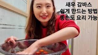 [vlog] 새우감바스 요리 만들기 한끼줍쇼 먹방 자취…