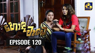 Honda Wade Episode 120 || හොඳ වැඩේ  || 08th February 2021 Thumbnail