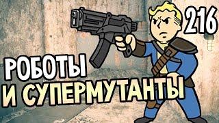 Fallout 4 Far Harbor Прохождение На Русском 216 РОБОТЫ И СУПЕРМУТАНТЫ