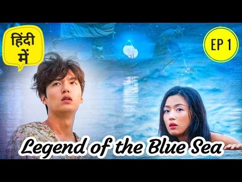 Download || Legend Of The Blue Sea || Episode 1 || Hindi Explaination|| by Spotlight Drama