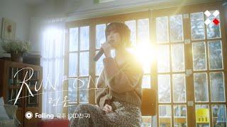 [Teaser] 유주 (여자친구) - Falling (런 온 OST Part.10) | Yuju - Fall…