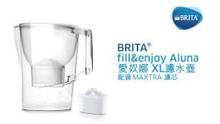 BRITA fill&enjoy Aluna XL 愛奴娜濾水壺,可有效過濾影響口感與氣味之...