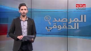 المرأة اليمنية ... حريات مقيدة ومأساة تجاهلها العالم | المرصد الحقوقي | 12 - 03 - 2019