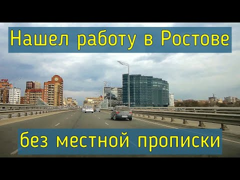 Как получить работу мечты в Ростове без местной прописки