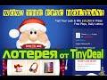 Лотерея от TinyDeal с 10 по 28.11.2015