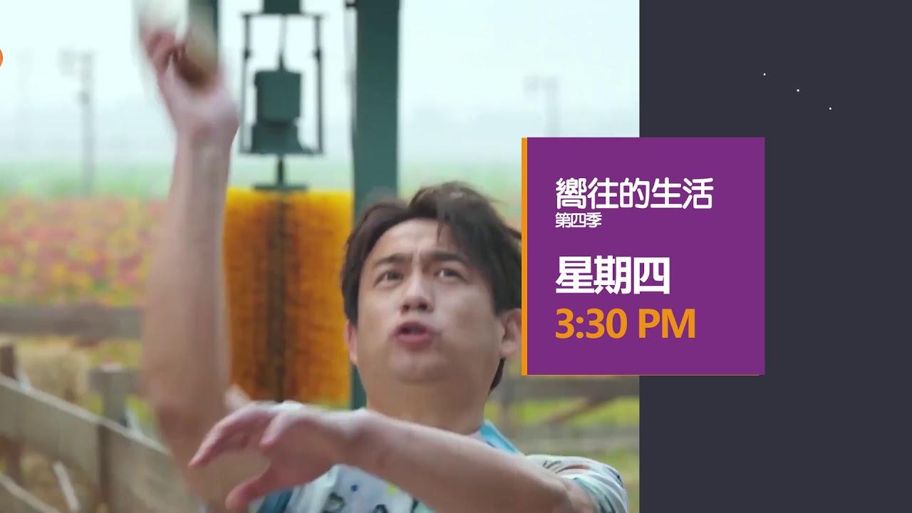 黃金時間最強節目陣容 SKY LA 02 - YouTube