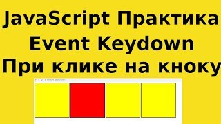 JavaScript Практика -Event keydown -  При клике на стрелочки в право влево у блоков меняется фон