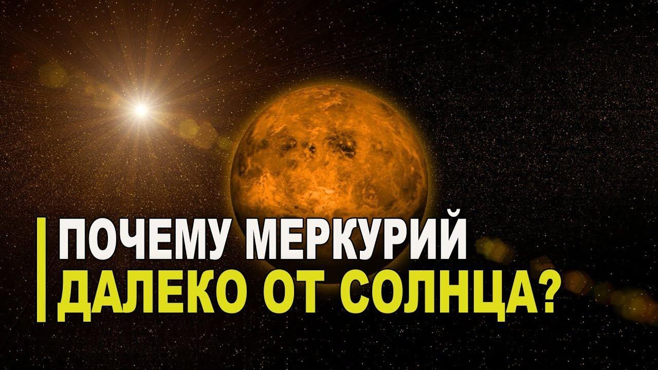 Почему Меркурий так далеко от Солнца?