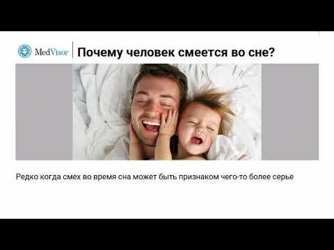 Почему человек смеется во сне?