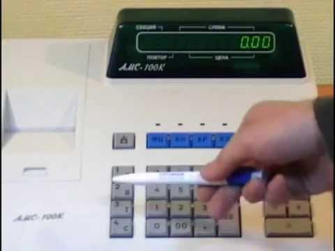 Режим регистрации (как пробить чек) на кассовой машине АМС-100К