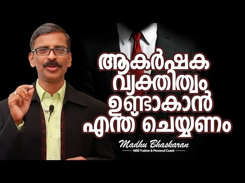 How to behave like an attractive personality-malayalam motivation