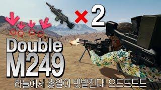 탄창이 무려 200발! 더블 M249는 장전따위 하지않는다구요! (배틀그라운드-PUBG) [연다]