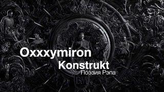 Oxxxymiron – Konstrukt (part Оксимирона)