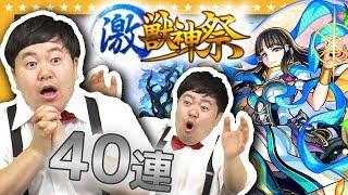 【モンスト】ミロク狙いの激獣神祭ガチャ40連!!ザ・たっち歓喜の確定演出【GameMarket】