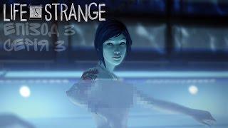 [#3] ПОРНО В ШКІЛЬНОМУ БАСЕЙНІ !!!!! ШОК 18+ — Life is Strange - episode 3 - проходження українською