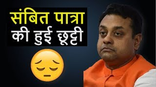 Sambit Patra has not been Removed from the Post of BJP Spokesperson it's Fake News | By Azhar Sabri