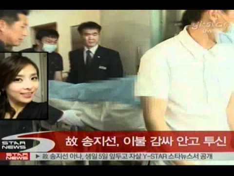 [news] song ji sun, Blanket wrap (故 송지선, 이불로 몸 감싸 안고 투신)