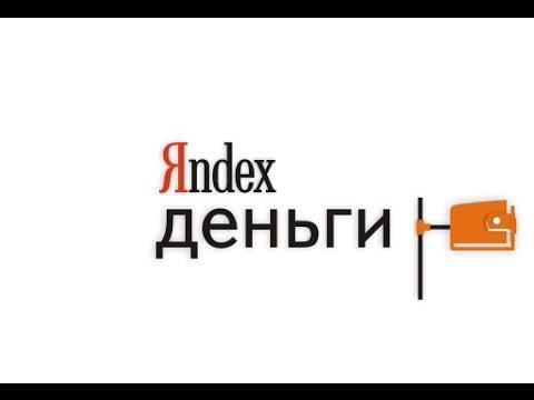 №4 - Яндекс Деньги. Как оплачивать товары и услуги? Видеокурс «Электронные платежные системы»