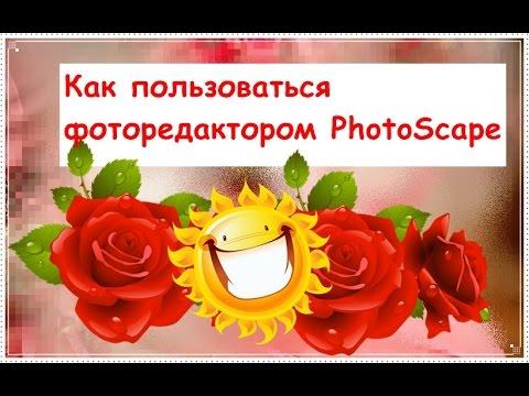 Как пользоваться программой PhotoScape Часть 1